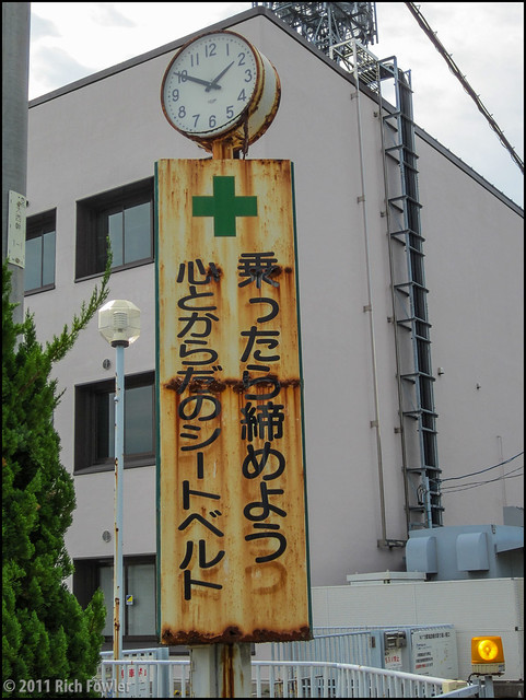 Rusty Hospital Clock/Sign