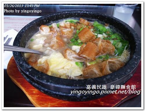 嘉義民雄_豪緯麵食館20130326_R0073296