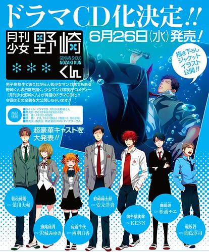 130411(2) - 第31回、漫畫家「椿泉」搞笑校園作品《月刊少女野崎くん》連載更新、主角聲優陣容大公開!