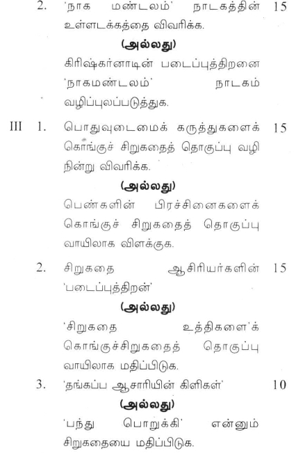 DU SOL B.Com. Programme Question Paper - Tamil - Paper XV