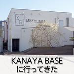 オーシャンビューのコワーキングスペース&シェアアトリエ「KANAYA BASE」に行ってきた