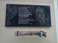Photo of Black plaque number 12932
