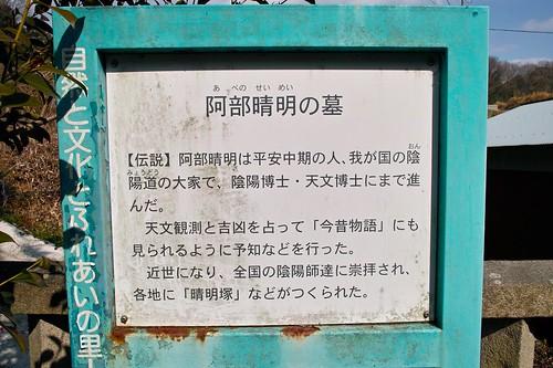 阿部晴明の墓 #3