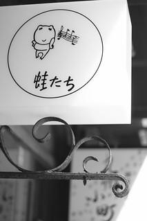 ガード下. Shimbashi Tokyo, Mar 2013. 017