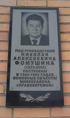 Photo of Black plaque number 12249