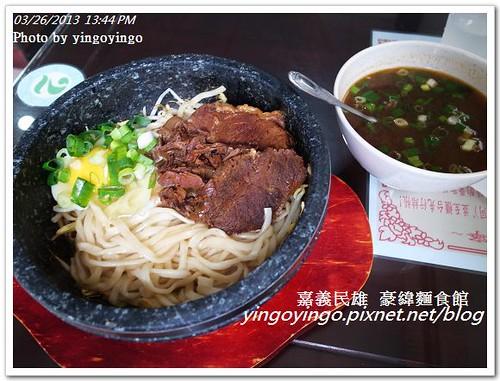 嘉義民雄_豪緯麵食館20130326_R0073301