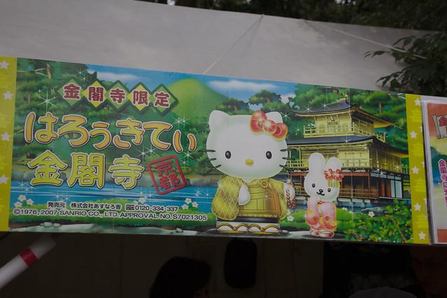 0767 - Kinkaku-ji el Pabellón dorado