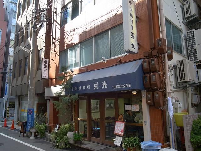 20141028栄光飯店