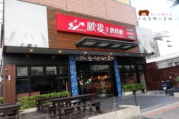 歐麥主題餐廳環境 (1).JPG