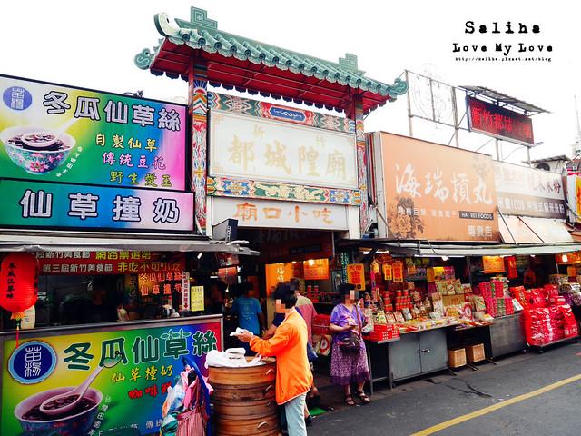 新竹巨城城隍廟美食小吃推薦 (12)