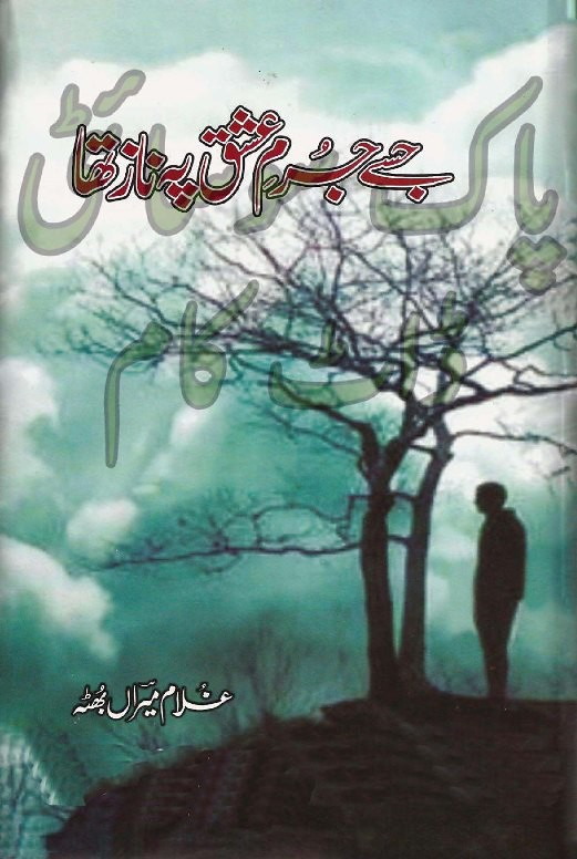Jise Jurm e Ishaq Pe Naaz Tha  is a very well written complex script novel which depicts normal emotions and behaviour of human like love hate greed power and fear, writen by Ghulam Miran , Ghulam Miran is a very famous and popular specialy among female readers
