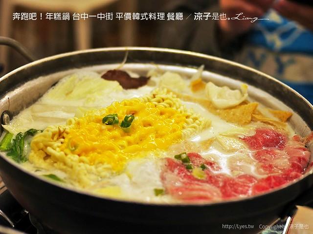 奔跑吧!年糕鍋 台中一中街 平價韓式料理 餐廳 18