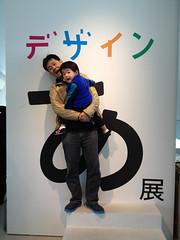 デザインあ展 2013/3/28