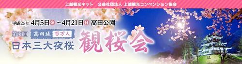 上越市高田城百万人観桜会2013