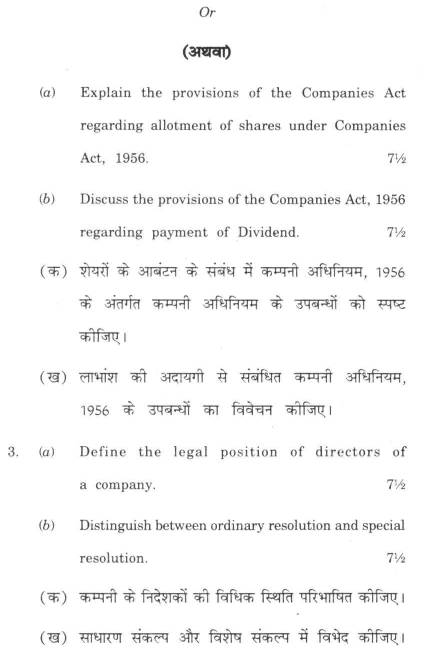 DU SOL B.Com. Programme Question Paper - Company And Compensation Laws - Paper VIII