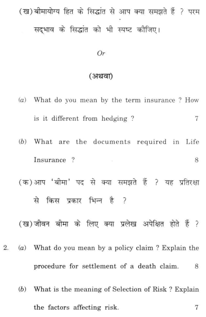 DU SOL B.Com. (Hons.) Programme Question Paper - InsuranceAnd Risk Management - Paper XXII