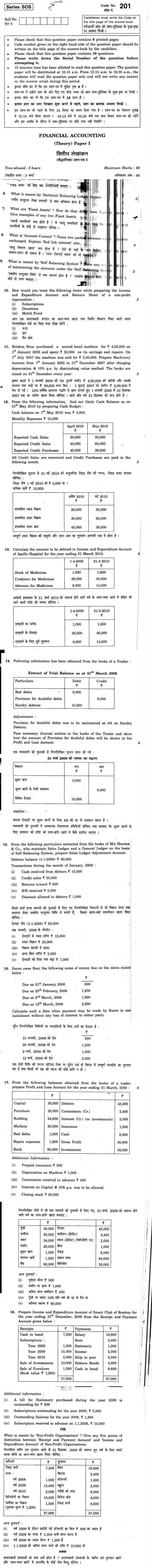 CBSE Class XII Previous Year Question Papers 2011 Financial Accounting