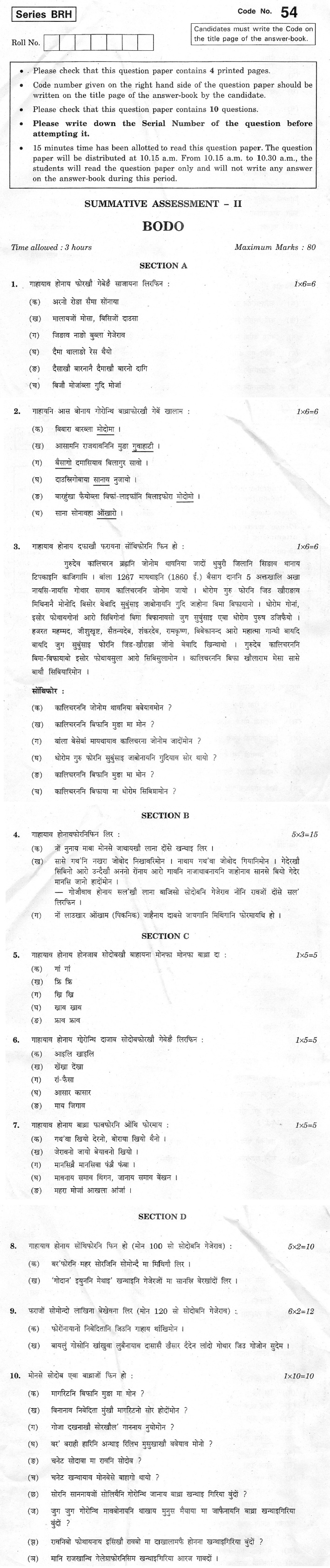 CBSE Class X Previous Year Question Papers 2012 Bodo