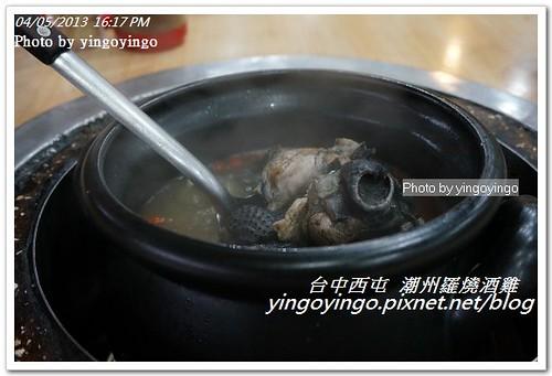 台中西屯_潮州羅燒酒雞20130405_DSC00563