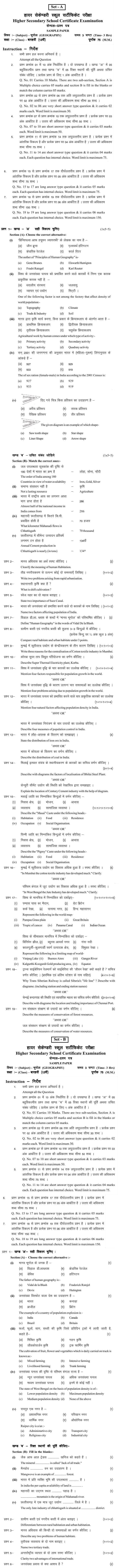 Chattisgarh Board Class 12 GeographySample Paper