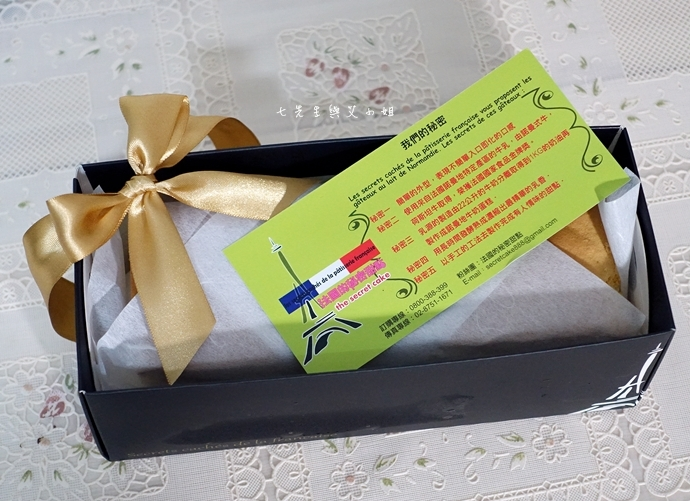 24 法國的秘密甜點諾曼地牛奶蛋糕北海道生淇淋捲森林莓果佐起士