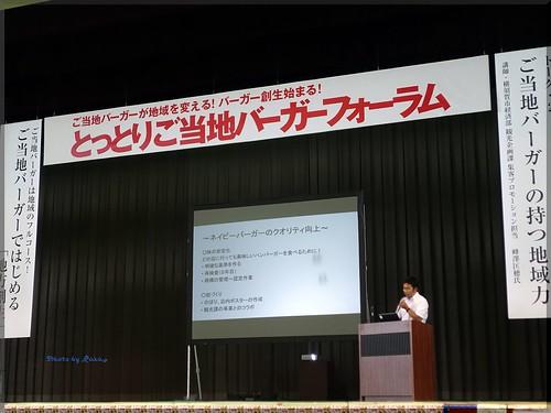Photo:2016-06-25_ハンバーガーログブック_登壇してきましたー【Event】とっとりバーガーフォーラム_05 By:logtaka