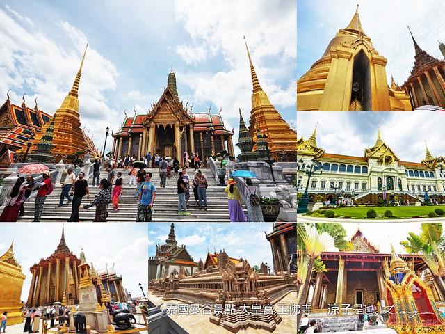 泰國曼谷景點 大皇宮 玉佛寺 188