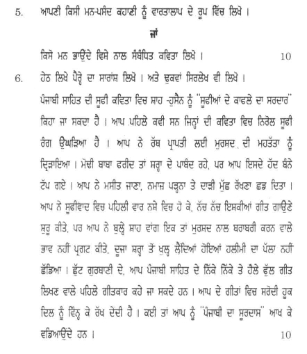 DU SOL B.A. Programme Question Paper -  Punjabi Language (A) - Paper II
