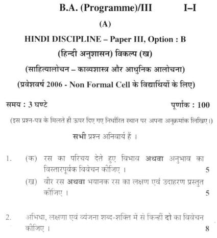 DU SOL B.A. Programme Question Paper -  Hindi Discipline (B) -  Paper XI