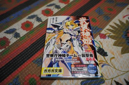 小説版武装神姫3巻
