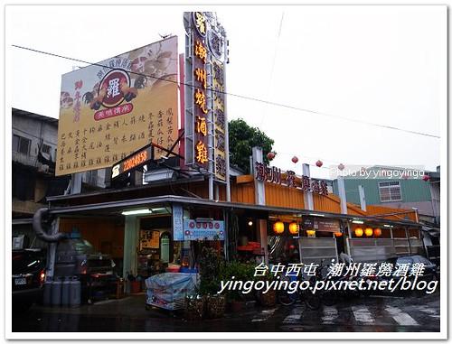台中西屯_潮州羅燒酒雞20130405_R0073451
