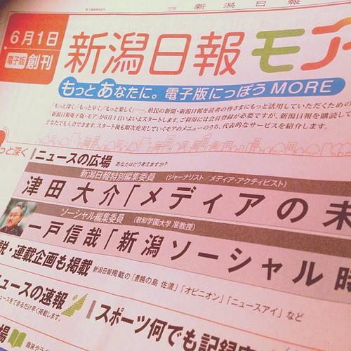 今朝の新潟日報に、電子版「新潟日報モア」の詳細記事。電子版発行に伴い、ソーシャル編集委員を拝命、「新潟ソーシャル時評」というブログを書かせていただくことになりました。 津田さんは特別編集委員に。 #niigata #keiwa