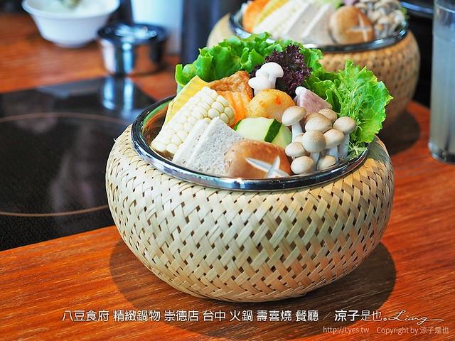 八豆食府 精緻鍋物 崇德店 台中 火鍋 壽喜燒 餐廳 36