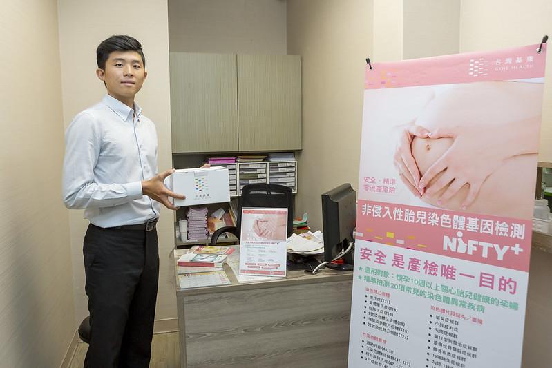 台灣基康非侵入基因檢測花小豚 (27)