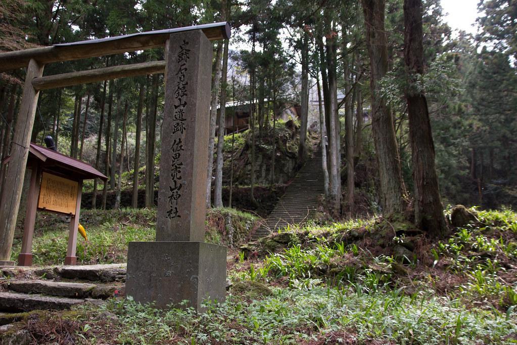 Sahimeyama Shrine, Iwami Ginzan