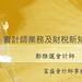 BNI長勝八分鐘分享鄭雅儷會計師20130402