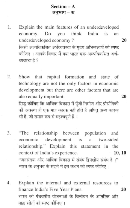 DU SOL B.A. Programme Question Paper -  Economics (Economic Development And Policy In India) - Paper XI/XII