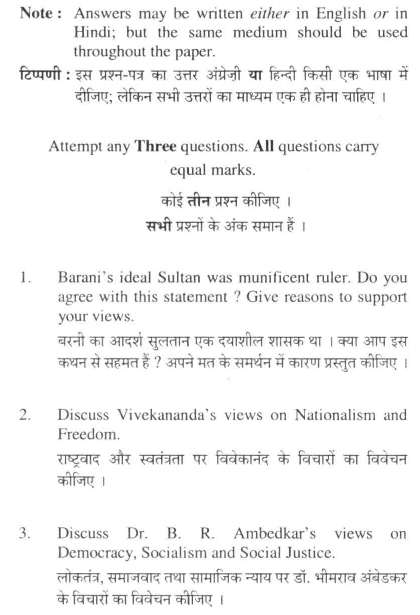 DU SOL B.A. (Hons) PS Question Paper -  Indian Political Thought -  Paper III