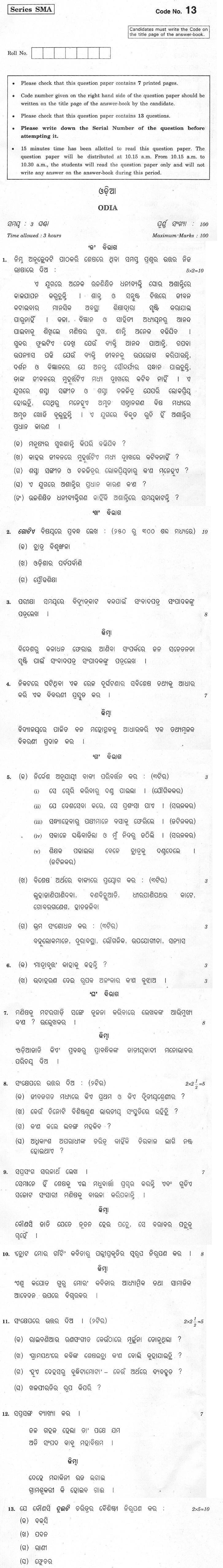 CBSE Class XII Previous Year Question Paper 2012 Odia