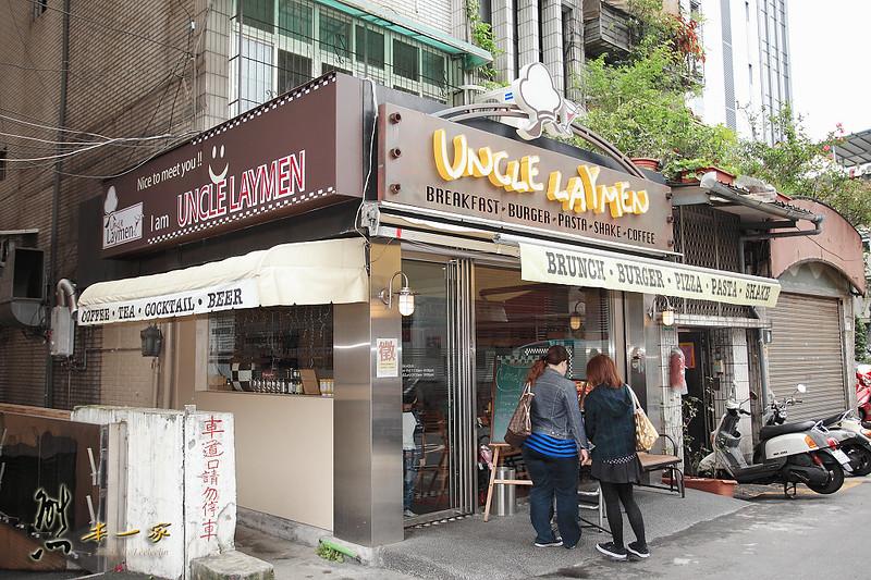 Uncle Laymen 雷蒙叔叔|無敵巨無霸漢堡|捷運行天宮站美食