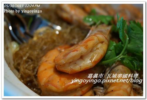 嘉義市_瓦城泰國料理20130530_DSC04075