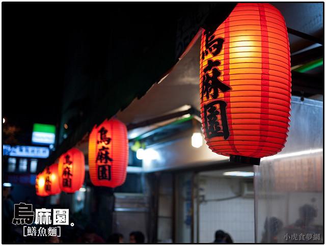 烏麻園鱔魚麵 (1)