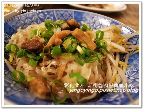 彰化北斗_老街魯肉飯傳統小吃20130331_R0073341