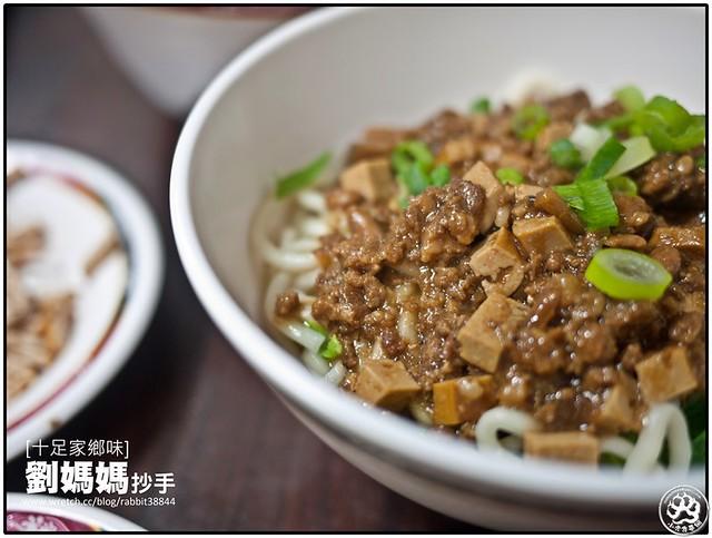 十足家鄉味-劉媽媽炒手