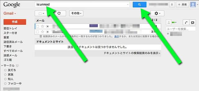 Gmail未読