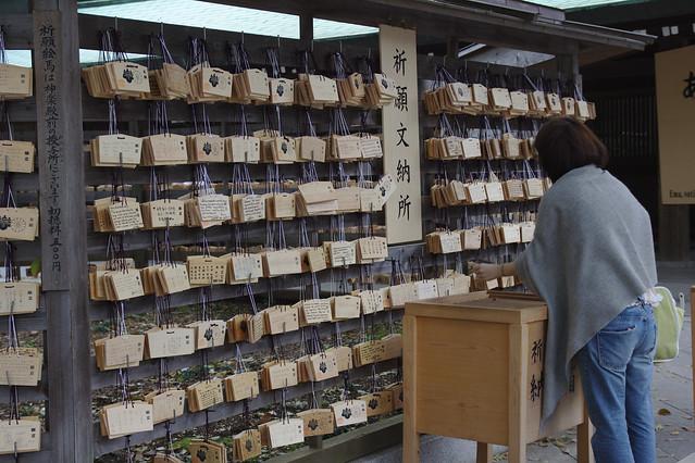 1141 - Meji Shrine en Yoyogi