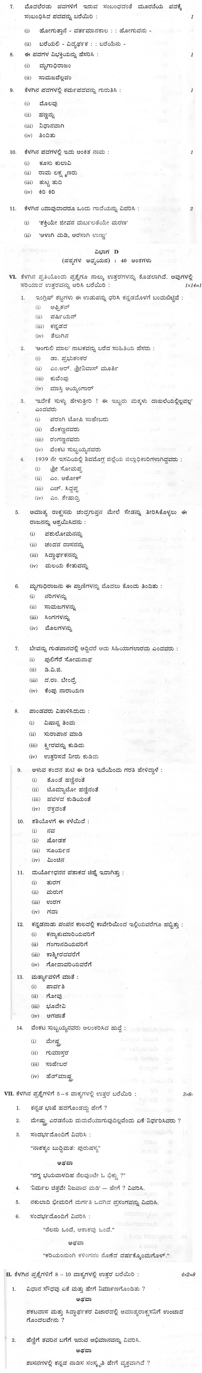 CBSE Class X Previous Year Question Papers 2012 Kannada