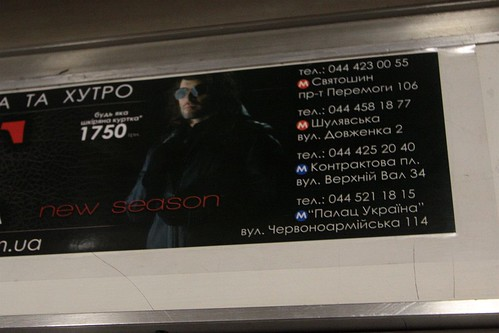 Onboard advertisement list the Metro stations to reach the store in question