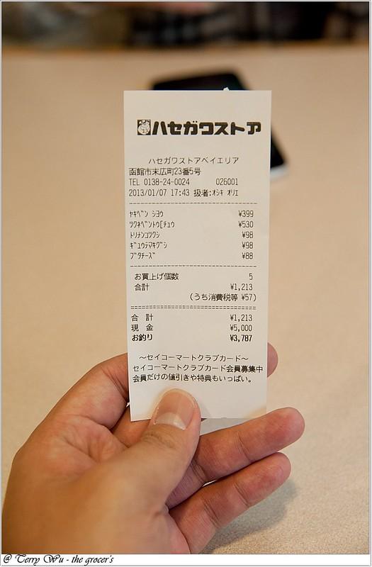 Day2 - Hasegawa Store 串燒便當-4