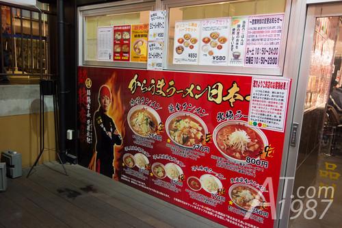 Japan Trip : Shinatatsu Ramen